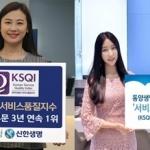 신한생명, KSQI 고객접점부문 3년 연속 1위…동양생명은 2년 연속 선정