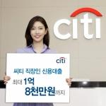 한국씨티은행, 직장인신용대출 최대 한도 증액