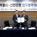 신한은행, 서울시와 '서울형 강소기업 금융지원 업무협약' 체결