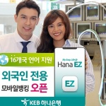 KEB하나은행, 외국인 전용 모바일뱅킹 앱 'Hana EZ' 출시