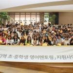 KB국민은행, 강원 산불 피해지역 초∙중학생 영어멘토링 개최