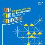 DMZ국제다큐영화제, '핫썸쿨DOC' 개최…팝페라 공연-DJ 디스코 파티까지