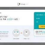 교보라이프플래닛, 'e건강치아보험' 출시