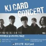 광주은행, 'KJ Card 콘서트' 개최…YB·다비치·이상우 등 출연