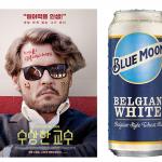영화 수상한 교수, 블루문 맥주와 '수상한 비어 파티' 개최