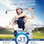 J 트러스트 그룹, 스크린 골프와 필드 접목한 '생활체육 골프대회' 개최
