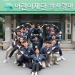 쌍용건설 신입사원, 장애우 돕기 봉사활동 참여