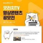 리치앤코, 굿리치TV 보험 영상콘텐츠 공모전 개최