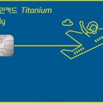 KB국민카드, 'KB국민 이지 플라이 티타늄 카드' 출시
