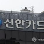 신한카드 직원, 회삿돈 14억원 유용 혐의로 구속