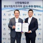 신한금융, 볼보자동차코리아와 신한동해오픈 공식 후원 협약