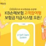 KB손보, 고객참여형 보험금 지급시스템 오픈