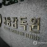 """카드정보 57만건 도난…금감원 """"위조 가능성 없어"""""""