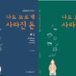 신한카드, 금융취약계층 금융사고 예방 도서 발간