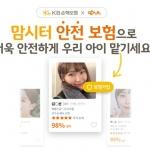 KB손보, 아이돌보미 사고 보상 '맘시터 안전보험' 출시