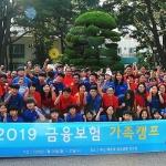 생명보험사회공헌위원회, '2019 금융보험 가족캠프' 개최