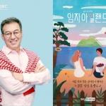 배우 김갑수, 예능프로 MC 나선다