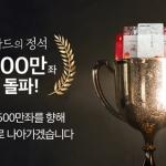 우리카드, '카드의정석' 시리즈 400만좌 돌파