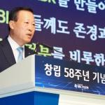 """김도진 IBK기업은행장 """"닫힌 뱅킹에서 열린 플랫폼으로 대전환 이뤄야"""""""