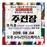 """영화 주전장, 4일 앵그리 어롱 상영회 개최…""""분노는 나눌수록 작아지잖아요"""""""