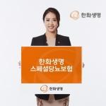 한화생명, 당뇨 집중보장 '스페셜당뇨보험' 출시