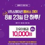 현대IT&E, VR스테이션 멤버스 데이 이벤트 실시