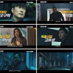 나쁜녀석들 더 무비, 내달 11일 개봉 확정…1차 예고편 공개