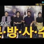 조진웅X손현주X박희순 '광대들 풍문조작단', 7일 네이버 무비토크 라이브 개최