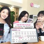 LG유플러스, 단말 케어 서비스 강화 요금제 '5G 플래티넘' 출시