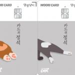 """우리카드, '카드의정석 댕댕냥이' 출시…""""집사 맞춤형 카드"""""""