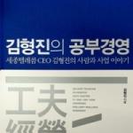 김형진의 공부경영