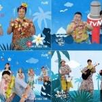 tvN 주요 출연진, 여름맞이 '즐거움송' 호흡 맞췄다