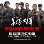 영화 봉오동 전투, 롯데시네마 라이브 챗 & CGV 스타★라이브톡 개최