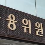 """금융위 """"일본 신용장 보증 제한해도 영향 미미"""""""
