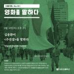 영화 '주전장', 심용환 역사학자 X 손희정 문화평론가 강연 토크 개최