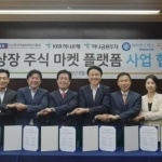 정지석 코스콤 사장, 비상장주식 거래 디지털 플랫폼 구축 MOU