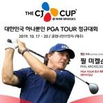 필 미켈슨, PGA 투어 '더 CJ컵' 출전