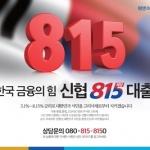 """신협, '815 해방 대출' 출시…""""고금리 대출을 8.15% 이하로"""""""