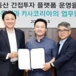 KEB하나은행, 카사코리아와 디지털 부동산 수익증권 유통플랫폼 MOU