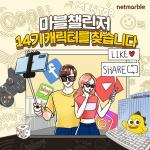 넷마블, 대학생 서포터즈 '마블챌린저 14기' 모집
