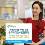 우리은행, 소상공인 전용 '우리사장님e편한통장' 출시