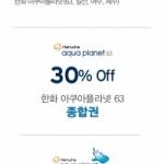 씨티카드, 여름휴가 이벤트 실시…한화 아쿠아플라넷 최대 30% 할인