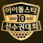 '아이돌 스타 선수권대회' 올해의 체육돌은 누구?