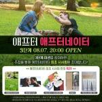 영화 '애프터', 한국 서포터즈만을 위한 특별한 혜택 공개