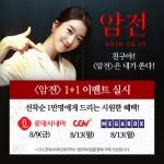 영화 '암전', 1+1 예매권 이벤트 오픈…선착순 1만명 판매