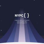 넥슨, 제 4회' 청소년 프로그래밍 챌린지(NYPC)' 온라인 예선 실시