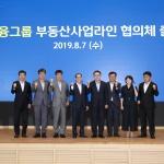 신한금융, '그룹 부동산사업라인 협의체' 출범식 개최