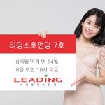 리딩플러스펀딩 '리딩소호펀딩 7호' 출시