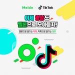 """멜론, 틱톡 연동 기능 선봬…""""음악 크리에이터 소통 강화"""""""