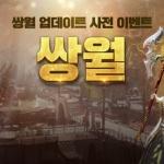 엔씨, 블레이드앤소울 쌍월 사전 업데이트 이벤트 실시